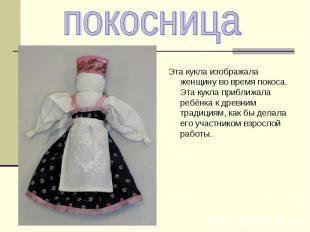 Эта кукла изображала женщину во время покоса. Эта кукла приближала ребёнка к дре