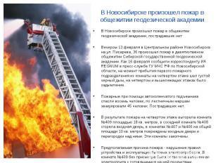 В Новосибирске произошел пожар в общежитии геодезической академии В Новосибирске