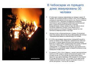 В Чебоксарах из горящего дома эвакуированы 30 человек В Чебоксарах пожарные эвак