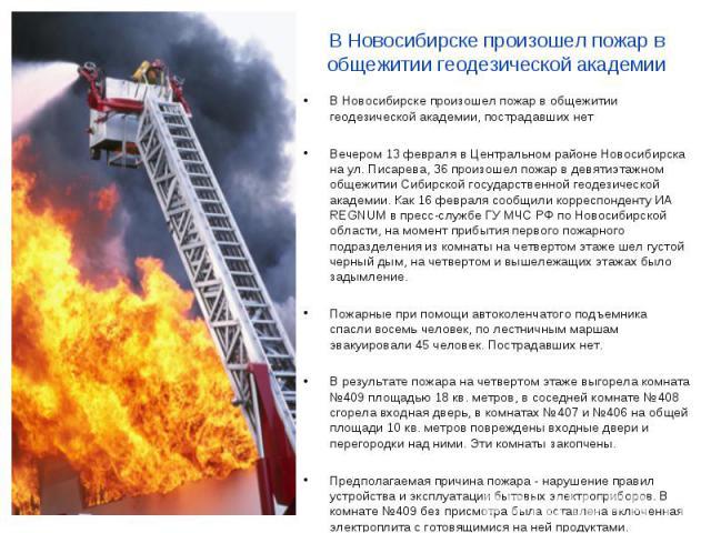 В Новосибирске произошел пожар в общежитии геодезической академии В Новосибирске произошел пожар в общежитии геодезической академии, пострадавших нет Вечером 13 февраля в Центральном районе Новосибирска на ул. Писарева, 36 произошел пожар в девятиэт…