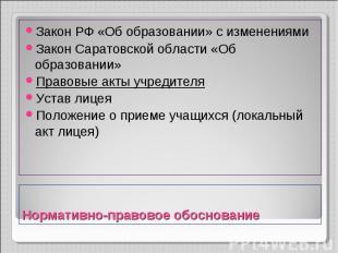 Нормативно-правовое обоснование Закон РФ «Об образовании» с изменениями Закон Са