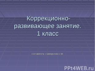 Коррекционно-развивающее занятие. 1 класс Составитель: Cамокрутова С.М.