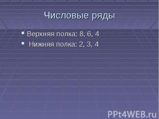 Числовые ряды Верхняя полка: 8, 6, 4 Нижняя полка: 2, 3, 4