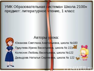 УМК Образовательная система« Школа 2100» предмет: литературное чтение, 1 класс А
