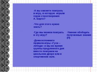 -А вы сможете поиграть в игру, в которую играли герои стихотворения А. Барто? -Ч