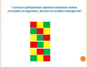 Сколько трёхцветных прямоугольников можно составить из красного, жёлтого и зелён