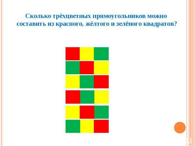 Сколько трёхцветных прямоугольников можно составить из красного, жёлтого и зелёного квадратов?
