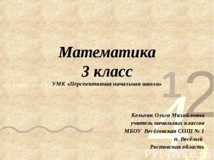 Математика 3 класс УМК «Перспективная начальная школа» Кельник Ольга Михайловна