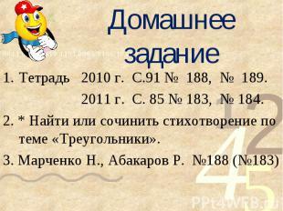 Домашнее задание Тетрадь 2010 г. С.91 № 188, № 189. 2011 г. С. 85 № 183, № 184.