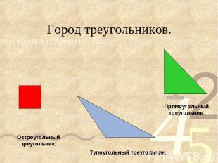 Город треугольников. Тупоугольный треугольник. Прямоугольный треугольник. Остроу