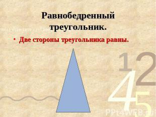 Равнобедренный треугольник. Две стороны треугольника равны.