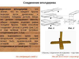Назад на главную страницу o а б в Рис. 1 Рис. 2 Образец соединения вполдерева –