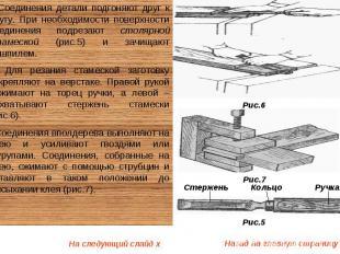 Соединения детали подгоняют друг к другу. При необходимости поверхности соединен