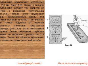 треугольника накалывают углубление на 2-3 мм (рис.14,а). Затем в каждом треуголь