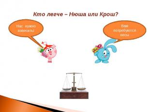 Кто легче – Нюша или Крош?