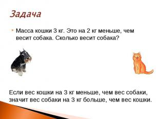 Масса кошки 3 кг. Это на 2 кг меньше, чем весит собака. Сколько весит собака? Ес