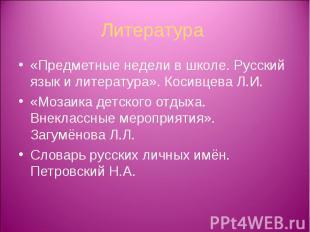 Литература «Предметные недели в школе. Русский язык и литература». Косивцева Л.И