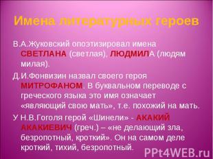 Имена литературных героев В.А.Жуковский опоэтизировал имена СВЕТЛАНА (светлая),