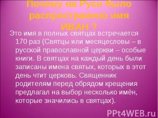 Почему на Руси было распространено имя ИВАН ? Это имя в полных святцах встречает