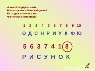 Ю Ф К У И Р Н С Д О 10 9 8 7 6 5 4 3 2 1 5 6 3 7 4 1 8 Р И С У Н О К А какой под