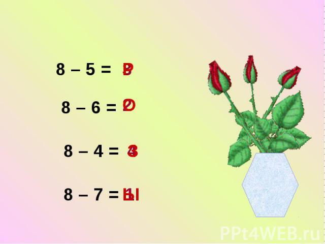 8 – 5 = 8 – 6 = 8 – 4 = 8 – 7 = 3 Р 2 О 4 З 1 Ы