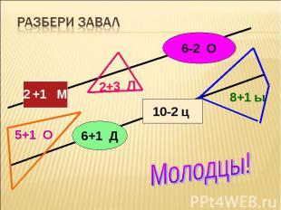 2 +1 М 6+1 Д 2+3 Л 10-2 ц 6-2 О 8+1 ы 5+1 О