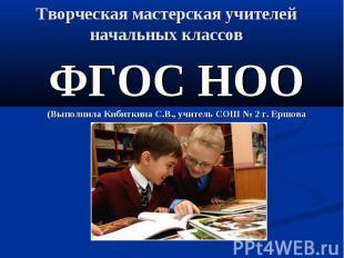 Творческая мастерская учителей начальных классов ФГОС НОО (Выполнила Кибиткина С