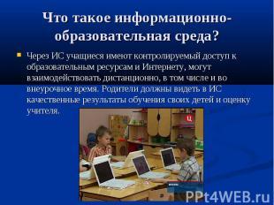 Что такое информационно-образовательная среда? Через ИС учащиеся имеют контролир
