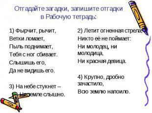 2) Летит огненная стрела, Никто её не поймает: Ни молодец, ни молодица, Ни красн