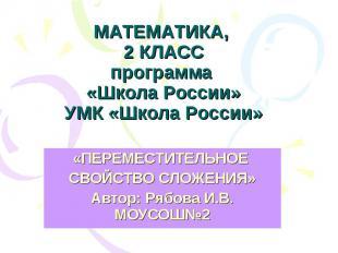 МАТЕМАТИКА, 2 КЛАСС программа «Школа России» УМК «Школа России» «ПЕРЕМЕСТИТЕЛЬНО