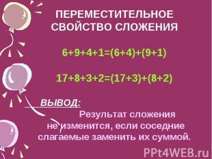 ПЕРЕМЕСТИТЕЛЬНОЕ СВОЙСТВО СЛОЖЕНИЯ 6+9+4+1=(6+4)+(9+1) 17+8+3+2=(17+3)+(8+2) ВЫВ