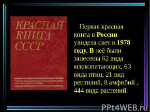 Первая красная книга в России увидела свет в 1978 году. В неё были занесены 62 в