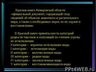 Красная книга Кемеровской области -официальный документ, содержащий свод сведени