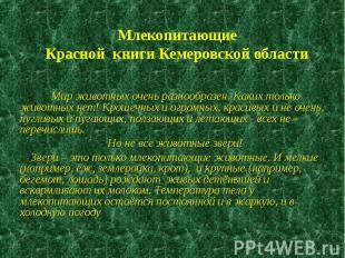 Млекопитающие Красной книги Кемеровской области Мир животных очень разнообразен.