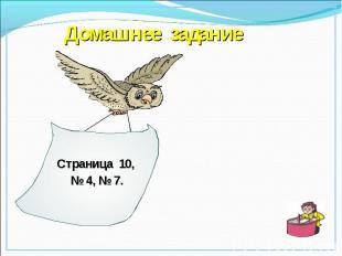Домашнее задание Страница 10, № 4, № 7.