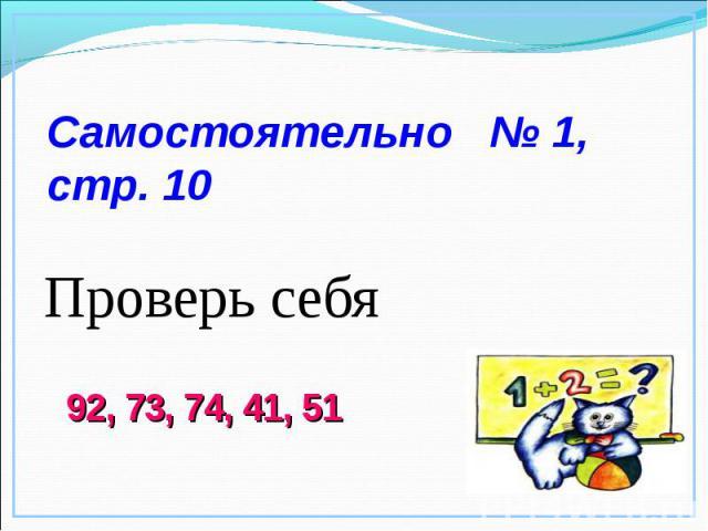 Самостоятельно № 1, стр. 10 Проверь себя 92, 73, 74, 41, 51