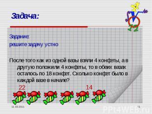 11.03.2011 * Задача: Задание: решите задачу устно После того как из одной вазы в