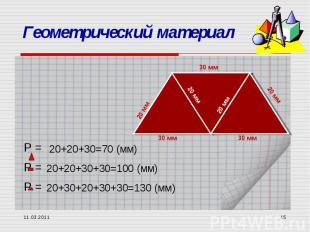 11.03.2011 * Геометрический материал 30 мм 30 мм 30 мм 20 мм 20 мм 20 мм Р = Р =