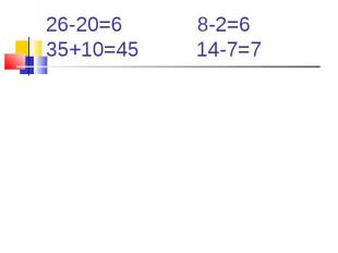 26-20=6 8-2=635+10=45 14-7=7