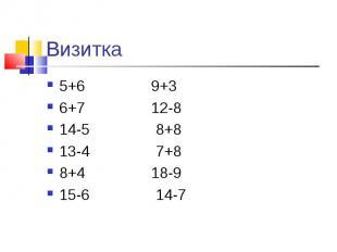 Визитка 5+6 9+36+7 12-814-5 8+813-4 7+88+4 18-915-6 14-7