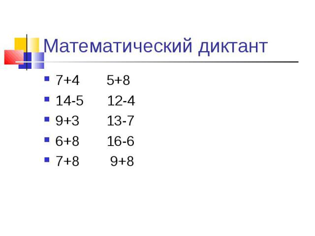 Математический диктант 7+4 5+814-5 12-49+3 13-76+8 16-67+8 9+8