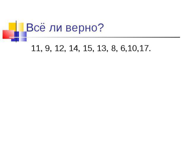 Всё ли верно? 11, 9, 12, 14, 15, 13, 8, 6,10,17.