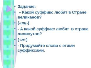 Задание: – Какой суффикс любят в Стране великанов? (-ищ-) - А какой суффикс любя