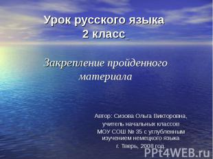 Урок русского языка 2 класс Закрепление пройденного материала Автор: Сизова Ольг