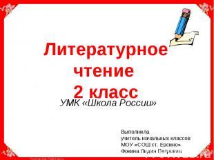 Литературное чтение 2 класс УМК «Школа России» Выполнила учитель начальных класс