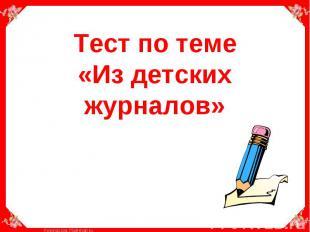 Тест по теме «Из детских журналов»