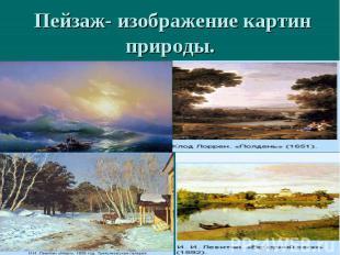 Пейзаж- изображение картин природы.