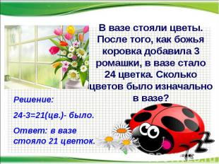 В вазе стояли цветы. После того, как божья коровка добавила 3 ромашки, в вазе ст