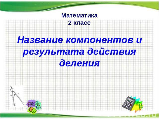 Математика 2 класс Название компонентов и результата действия деления