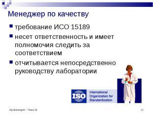 Менеджер по качеству требование ИСО 15189 несет ответственность и имеет полномоч